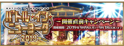 Event Battle in New York 2019 Pre-Release Campaign JP.png