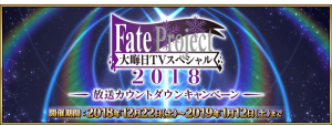 Event Fate Project TV Special 2018 Pre-Broadcast Campaign JP.png