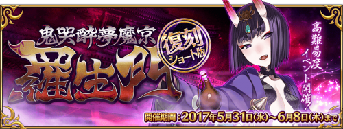 Event The Demonic Capital Rashomon (Rerun) JP.png