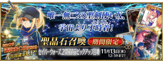 Summon Saber Wars II Pre-Event Campaign JP.png