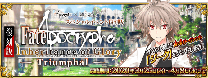 Event Apocrypha Inheritance of Glory -Triumphal- JP.png