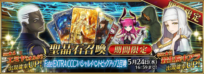 Event Fate EXTRA CCC×Fate Grand Order Campaign 2 JP.png