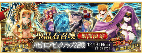 Event Babylonia Campaign 2 JP.png