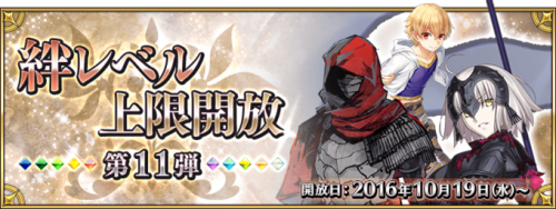 Event Bond Level Expansion Part XI JP.png