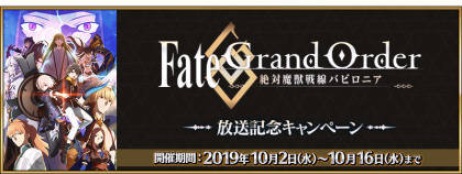 Event Fate Grand Order Babylonia Anime Release Commemoration JP.png