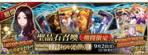 Summon Fate Grand Order Memories Campaign JP.png