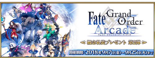 Event Fate Grand Order Arcade Promotion JP.png