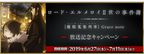 Event Lord El-Melloi II Case Files Anime Release Commemoration Campaign JP.png