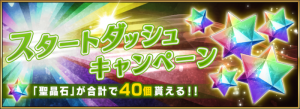 Event Start Dash JP.png