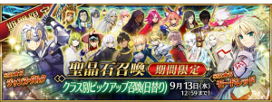 Event Class-Based Summoning Campaign 3 JP.png