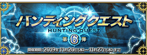Event Hunting Quests Part 6 JP.png