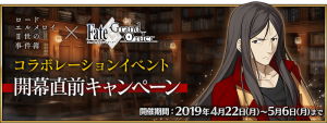 Event Lord El-Melloi II's Case Files Pre-Collab Campaign JP.png