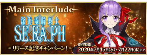 Event SE.RA.PH. Main Interlude Release Campaign JP.png