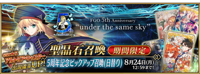 Event 5th Anniversary Summoning Campaign JP.png