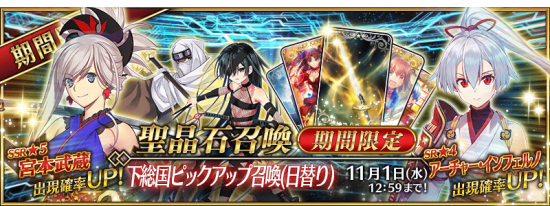 Summon Shimosa Release Campaign JP.png