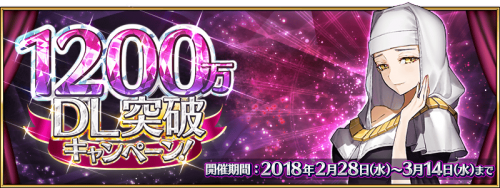 Event 12M Downloads Campaign JP.png