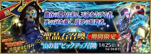 Event First Hassan Summoning Campaign JP.png