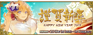 Event Happy New Year 2018 2020 JP.png