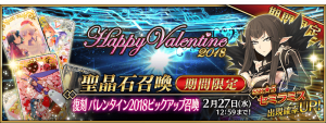 Event Valentine 2018 Summoning Campaign Re-Run JP.png