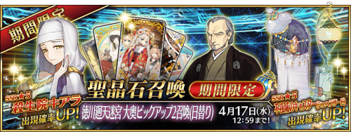 Event Tokugawa Kaiten Labyrinth - Ooku Summoning Campaign 2 JP.png