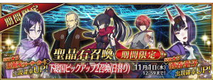 Event Shimosa Campaign 2 JP.png