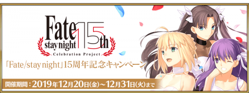 Event Fate stay night 15th Anniversary Campaign JP.png