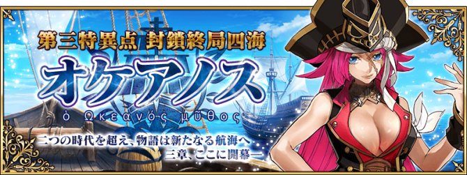 Event Okeanos Release Campaign JP.png