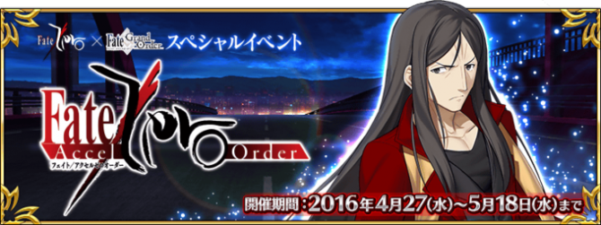 Event Fate Accel Zero Order JP.png