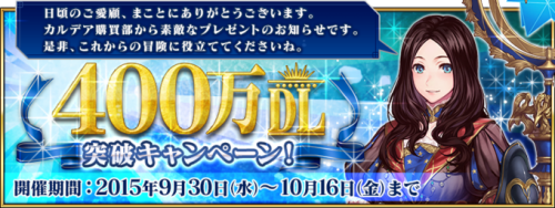 Event 1M and 4M Downloads Campaign JP.png