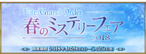 Event Spring's Mystery Fair 2018 JP.png