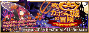 Event Adventure of Singing Pumpkin Castle JP.png