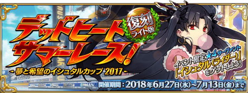 Event Dead Heat Summer Race! (Rerun) JP.png