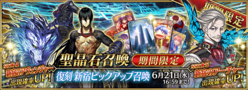 Event Shinjuku Summoning Campaign JP.png