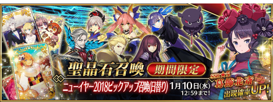 Summon Happy New Year 2018 JP.png