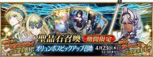Summon Olympus Release Campaign JP.png