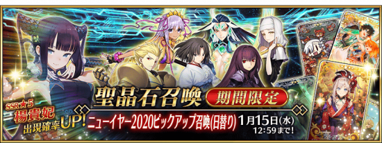 Summon Happy New Year 2020 JP.png
