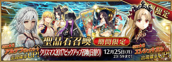 Summon Merry Christmas from the Underworld JP.png