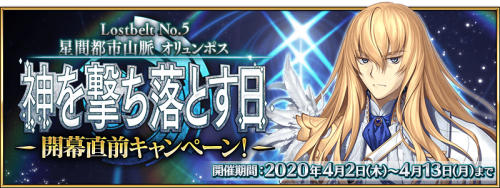 Event Olympus Pre-Release Campaign JP.png
