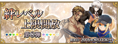 Event Bond Level Expansion Part VIII JP.png