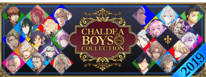 Event Chaldea Boys Collection 2019 JP.png