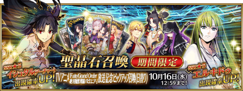 Event Fate Grand Order Babylonia Anime Release Commemoration Pick-up Gacha JP.png