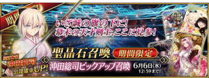 Event Okita Summoning Campaign JP.png