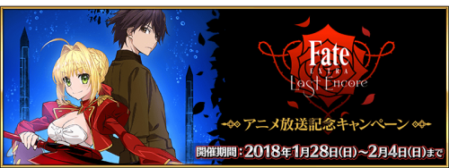 Event Fate EXTRA Last Encore Anime Broadcast Commemoration Campaign JP.png