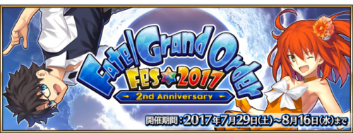 Event Fate Grand Order Fes. 2017 ~2nd Anniversary~ JP.png