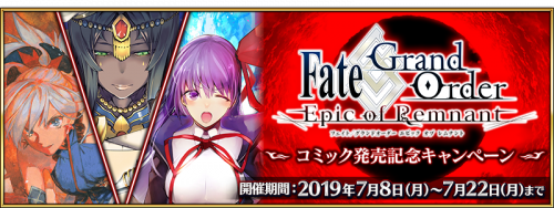 Event Fate Grand Order Epic of Remnant Comic Release Celebration Campaign JP.png
