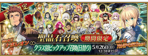 Event Class-Based Summoning Campaign 5 JP.png