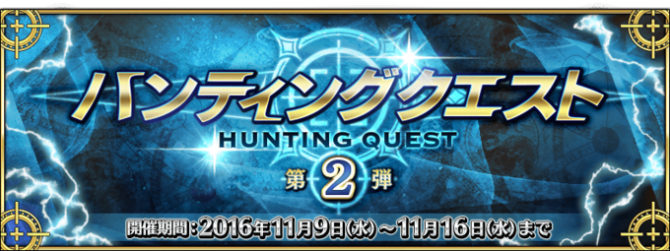 Event Hunting Quests Part 2 JP.png
