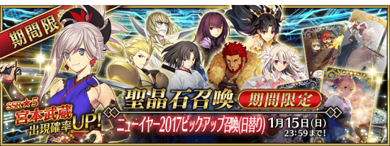Summon Happy New Year 2017 2019 JP.png