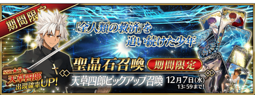 Event Amakusa Shirou Summoning Campaign JP.png
