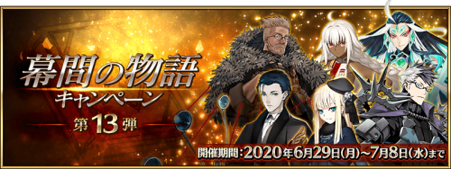 Event Interlude Campaign Part 13 JP.png
